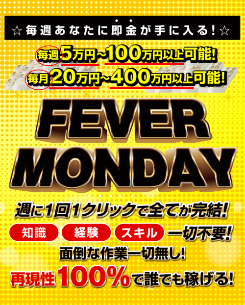 清水聡FEVERMONDAY